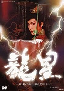 『龍星』 [DVD] 宝塚歌劇団 マルチレンズクリーナー付き 新品