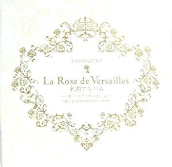 La Rose de Versailles 名曲アルバム -平成「ベルサイユのばら」より- 宝塚歌劇団 新品
