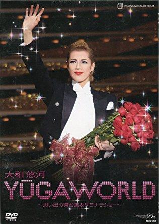 大和悠河退団記念DVD「YUGA WORLD」 宝塚歌劇団 マルチレンズクリーナー付き 新品