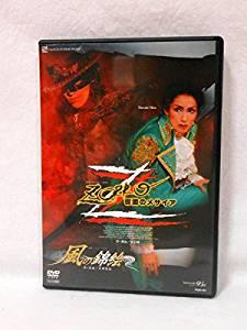『風の錦絵』『ZORRO 仮面のメサイア』 [DVD] 宝塚歌劇団 マルチレンズクリーナー付き 新品