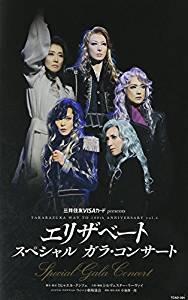エリザベート スペシャル ガラ・コンサート [DVD] 宝塚歌劇団 マルチレンズクリーナー付き 新品