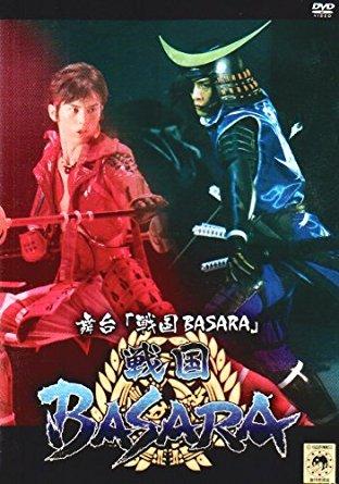 舞台「戦国BASARA」DVD 通常版 久保田悠来 マルチレンズクリーナー付き 新品