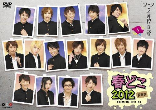 春どこ2012 DVD -PREMIUM EDITION- D2 マルチレンズクリーナー付き 新品