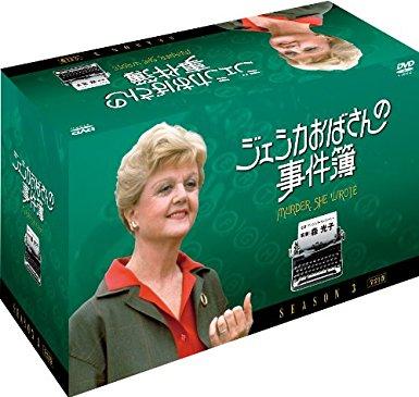 ジェシカおばさんの事件簿【シーズン3 DVD-BOX】 アンジェラ・ランズベリー マルチレンズクリーナー付き 新品