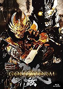 劇場版 牙狼(GARO)-GOLD STORM-翔 COMPLETE BOX [Blu-ray] 栗山航 新品 マルチレンズクリーナー付き