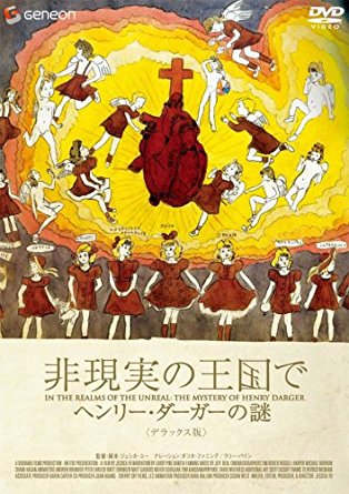非現実の王国で ヘンリー・ダーガーの謎 デラックス版 [DVD] ジェシカ・ユー マルチレンズクリーナー付き 新品
