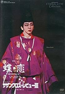 復刻版DVD『蝶・恋』『サザンクロス・レビューIII』 宝塚歌劇団 マルチレンズクリーナー付き 新品