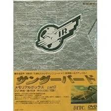 メモリアルボックス マルチレンズクリーナー付き [DVD] PART2 サンダーバード 新品