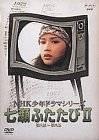 NHK少年ドラマシリーズ 七瀬ふたたびII [DVD] 多岐川裕美 マルチレンズクリーナー付き 新品