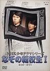 NHK少年ドラマシリーズ なぞの転校生 I [DVD] 高野浩幸 マルチレンズクリーナー付き 新品