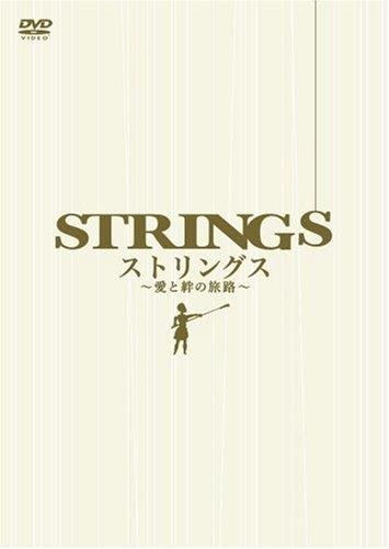 ストリングス ~愛と絆の旅路~ スペシャルBOX [DVD] 庵野秀明 マルチレンズクリーナー付き 新品