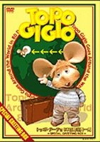 トッポ・ジージョ 80日間世界一周~Special Greeting Box~ [DVD] マルチレンズクリーナー付き 新品