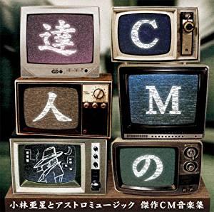 CMの達人 小林亜星とアストロミュージック 傑作CM音楽集 CD 新品 マルチレンズクリーナー付き