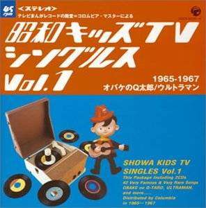 昭和キッズTVシングルスVol.1 1965-1967:オバケのQ太郎/ウルトラマン CD 新品 マルチレンズクリーナー付き