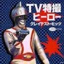 TV特撮ヒーロー・グレイテスト・ヒッツ CD 新品 マルチレンズクリーナー付き