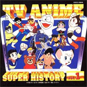テレビアニメ スーパーヒストリー 1「鉄腕アトム」~「レインボー戦隊ロビン」 CD 新品 マルチレンズクリーナー付き