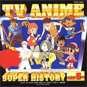 テレビアニメ スーパーヒストリー 6「さるとびエッちゃん」~「魔法使いチャッピー」 CD 新品 マルチレンズクリーナー付き