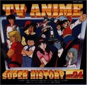 テレビアニメ スーパーヒストリー 24「機甲艦隊ダイラガーXV」~「スペースコブラ」CD 新品 マルチレンズクリーナー付き
