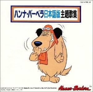 ハンナ・バーベラ日本語版主題歌集 CD 新品 マルチレンズクリーナー付き