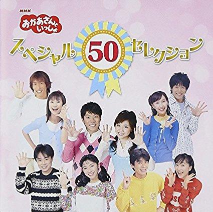 NHKおかあさんといっしょ 50周年記念企画CD NHKおかあさんといっしょ スペシャル50セレクション CD 新品 マルチレンズクリーナー付き