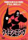 クイーン・コング〈限定版〉 [DVD] ロビン・アスクイズ マルチレンズクリーナー付き 新品