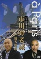 パリ公演全記録 十一代目市川海老蔵 襲名披露 [DVD] 新品 マルチレンズクリーナー付き