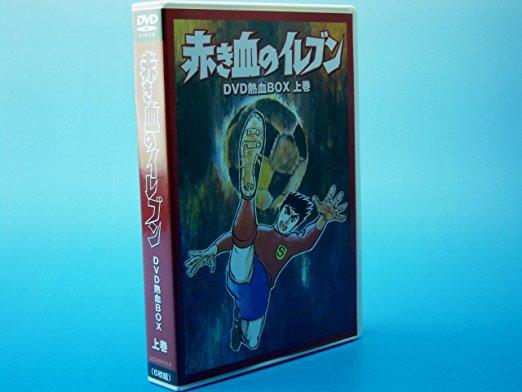 赤き血のイレブン DVD熱血BOX 上巻 田中亮一  新品 マルチレンズクリーナー付き
