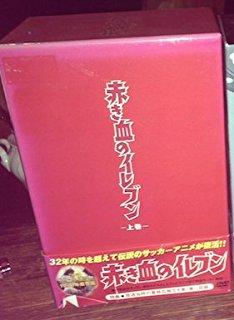 赤き血のイレブン DVD-BOX 上巻 田中亮一 新品 マルチレンズクリーナー付き