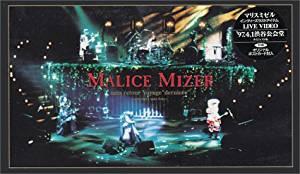 渋谷公会堂ライヴビデオ [VHS] MALICE MIZER 新品