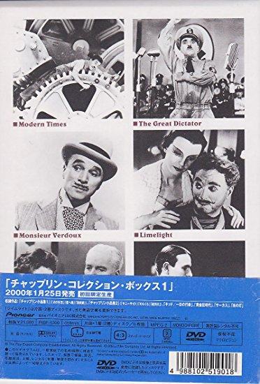チャップリン・コレクション・ボックス2 [DVD] マルチレンズクリーナー付き 新品