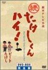 続たけしくんハイ! DVD-BOX完全版 林隆三 新品 マルチレンズクリーナー付き