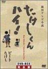 たけしくんハイ ! DVD-BOX 完全版 林隆三 新品 マルチレンズクリーナー付き