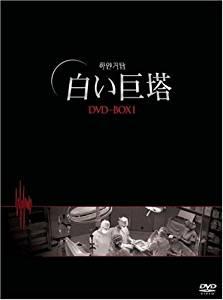白い巨塔 DVD-BOX1(韓国TVドラマ) キム・ボギョン マルチレンズクリーナー付き 新品