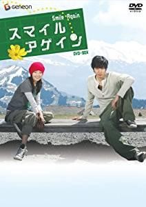 スマイル・アゲイン DVD-BOX イ・ドンゴン マルチレンズクリーナー付き 新品