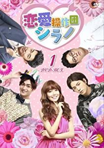 恋愛操作団:シラノ DVD-BOX1 イ・ジョンヒョク マルチレンズクリーナー付き 新品