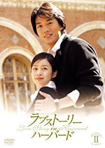 ラブストーリー・イン・ハーバード DVD-BOX 2 キム・レウォン 新品