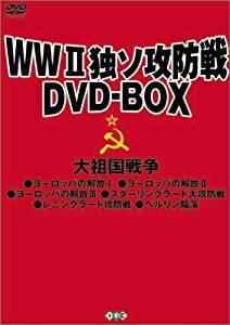 WWII独ソ攻防戦DVD-BOX ニコライ・オリャーリン 新品 マルチレンズクリーナー付き