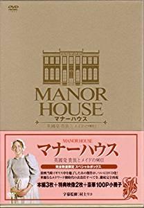 MANOR HOUSE(マナーハウス) 英國発 貴族とメイドの90日 完全数量限定 スペシャルボックス【5枚組】DVD 新品