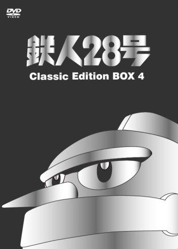 鉄人28号 Classic Edition BOX 4 [DVD] 新品 マルチレンズクリーナー付き