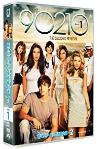 新ビバリーヒルズ青春白書 90210 シーズン2 DVD-BOX part1 新品 マルチレンズクリーナー付き