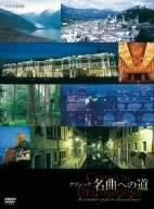 クラシック 名曲への道 [DVD] サイモン・キャロ 新品 マルチレンズクリーナー付き