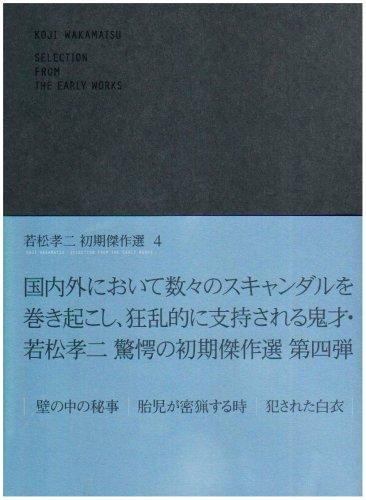 若松孝二 初期傑作選 DVD-BOX 4 藤野博子 新品 マルチレンズクリーナー付き