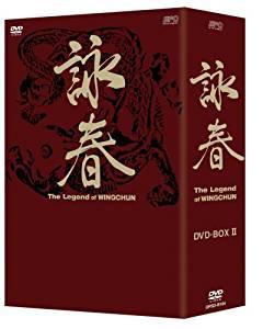 詠春 The Legend of WING CHUN DVD-BOX II ニコラス・ツェー 新品 マルチレンズクリーナー付き