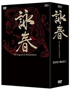 詠春 The Legend of WING CHUN DVD-BOXI ニコラス・ツェー  新品 マルチレンズクリーナー付き