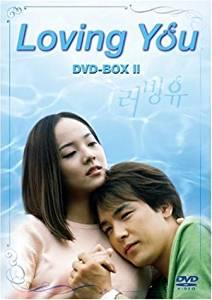Loving You DVD-BOX II パク・ヨンハ 新品 マルチレンズクリーナー付き