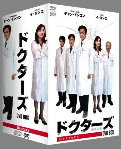 ドクターズ DVD-BOX チャン・ドンゴン マルチレンズクリーナー付き 新品
