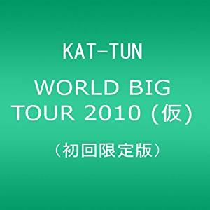 KAT-TUN -NO MORE PAIИ- WORLD TOUR 2010 [初回限定盤] [DVD] 新品 マルチレンズクリーナー付き