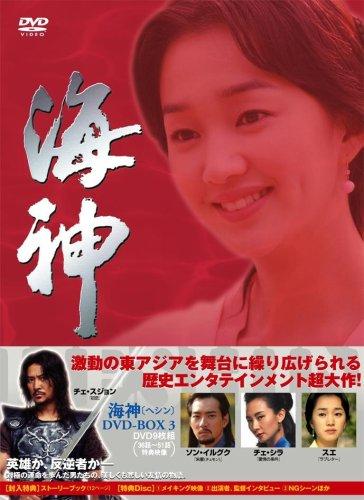 海神-HESHIN- [ヘシン] DVD-BOX 3 チェ・スジョン マルチレンズクリーナー付き 新品