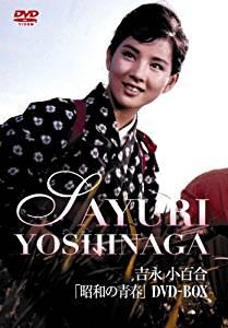 吉永小百合 昭和の青春DVD-BOX マルチレンズクリーナー付き 新品