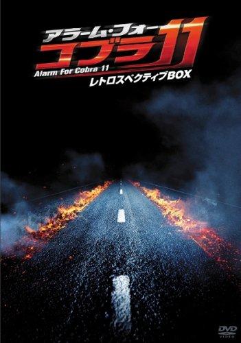 アラーム・フォー・コブラ11 レトロスペクティブBOX [DVD] マルチレンズクリーナー付き 新品